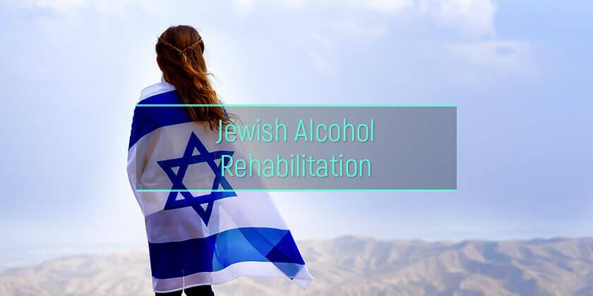 jewish alcohol rehab